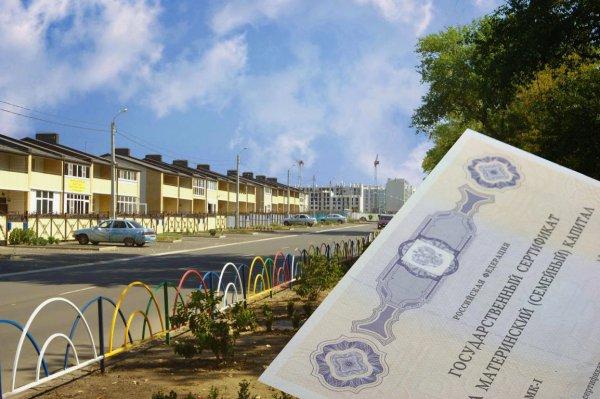 Условия покупки жилья на материнский капитал