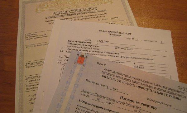 документы о приватизации квартиры