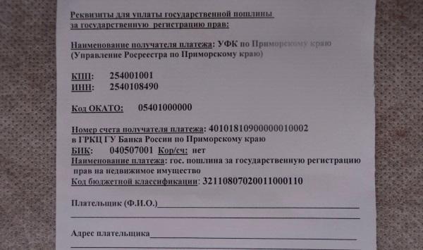 Документы для постановки квартиры на кадастровый учет