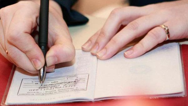 Заявление на постоянную регистрацию